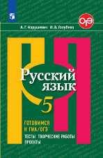 Нарушевич Русский язык 5 класс готовимся к ГИА купить