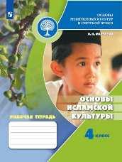 Марченко Основы исламской культуры 4 класс рабочая тетрадь купить