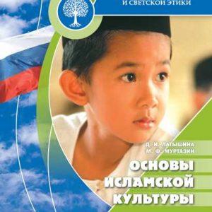Латышина Основы исламской культуры 4 класс учебник купить