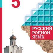 Александрова Русский родной язык 5 класс учебник купить