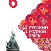 Александрова Русский родной язык 6 класс учебник купить