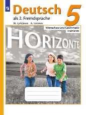 Лытаева Немецкий язык 5 класс сборник упражнений купить