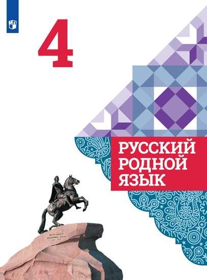 Александрова Русский родной язык 4 класс учебник купить