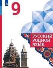 Александрова Русский родной язык 9 класс учебник купить