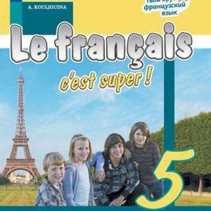 Кулигина Французский язык 5 класс учебник часть 1 купить