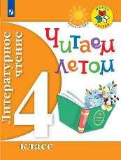 Фомин Литературное чтение 4 класс читаем летом купить