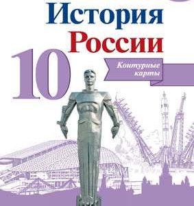 Тороп История России 10 класс контурные карты купить