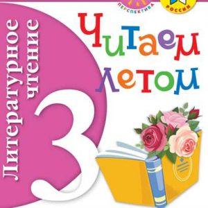 Фомин Литературное чтение 3 класс читаем летом купить