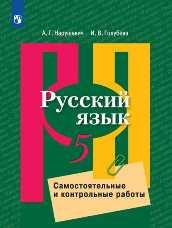 Нарушевич Русский язык 5 класс самостоятельные и контрольные работы купить