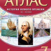 Атлас история нового времени 7 класс XVI-XVIII века купить