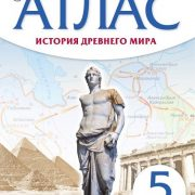 Атлас история Древнего Мира 5 класс купить линейная структура курса