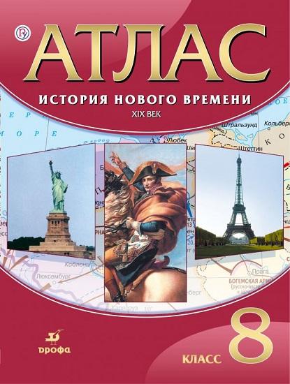 Атлас история нового времени 8 класс XIX век купить