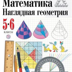 Шарыгин Наглядная геометрия 5-6 класс учебник купить