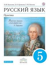 Купалова Русский язык 5 класс учебник купить практика
