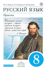 Пичугов Русский язык 8 класс учебник купить