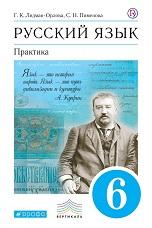 Лидман-Орлова Русский язык 6 класс учебник купить
