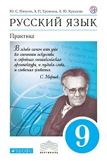 Пичугов Русский язык 9 класс учебник купить
