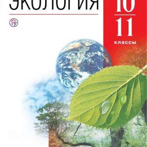 Чернова Экология 10-11 класс учебник купить базовый уровень