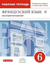 Шацких Французский язык 6 класс рабочая тетрадь с контрольными работами купить