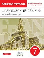 Шацких Французский язык 7 класс тетрадь с контрольными купить