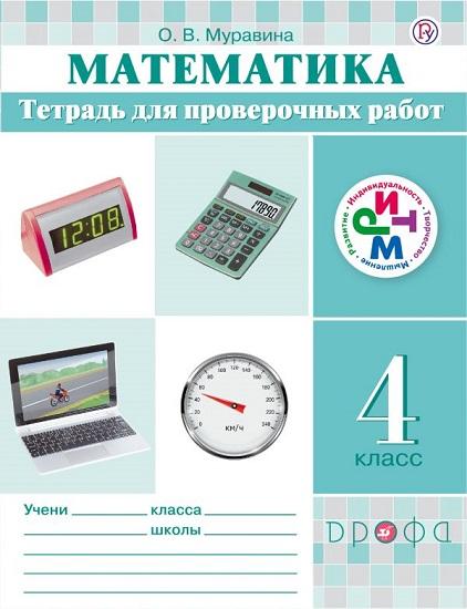 Муравина Математика 4 класс тетрадь для проверочных работ купить