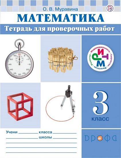 Муравина Математика 3 класс тетрадь для проверочных работ купить