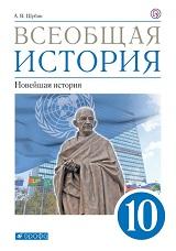 Шубин Новейшая история 10 кл учебник купить всеобщая история