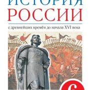 Данилевский История России 6 класс учебник купить