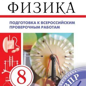Шахматова Физика 8 класс подготовка к ВПР купить