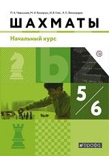 Чернышев Шахматы 5-6 класс учебник купить начальный курс