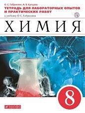 Габриелян Химия 8 класс тетрадь лабораторных опытов практических работ купить