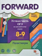 Вербицкая Устная часть ОГЭ английский язык 8-9 класс практикум купить