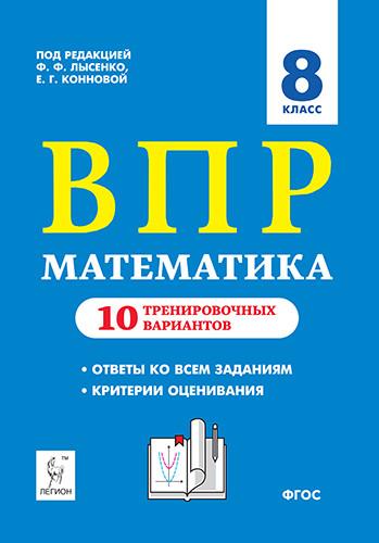 Лысенко Математика 8 класс ВПР 10 тренировочных вариантов купить