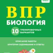 Кириленко Биология 5 класс ВПР 10 тренировочных вариантов купить