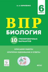 Кириленко Биология 6 класс ВПР 10 тренировочных вариантов купить