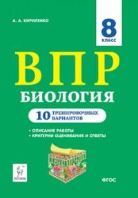 Кириленко Биология 8 класс ВПР 10 тренировочных вариантов купить