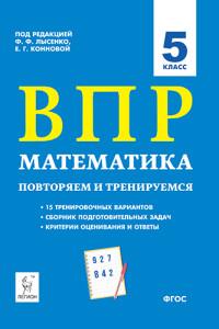 Лысенко Математика 5 класс ВПР 15 тренировочных вариантов купить