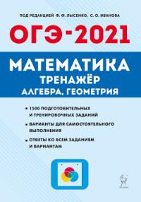 Лысенко Математика ОГЭ 2021 тренажер для подготовки к экзамену купить