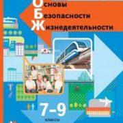 Виноградова Основы безопасности жизнедеятельности 7-9 класс учебник купить