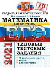 Ященко ЕГЭ 2021 Математика базовый 10 вариантов типовых тестовых заданий купить