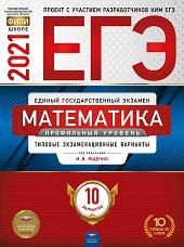 Ященко ЕГЭ 2021 Математика профильный уровень 10 вариантов ФИПИ купить