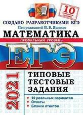 Ященко ЕГЭ 2021 Математика профильный 10 вариантов типовых тестовых заданий купить