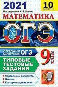 Ященко ОГЭ 2021 Математика 10 вариантов тестовые задания купить