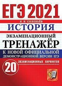 Соловьев ЕГЭ 2021 История тренажер 20 вариантов купить