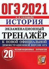 Соловьев ОГЭ 2021 экзаменационный тренажер история 20 вариантов купить