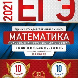 Ященко ЕГЭ 2021 Математика базовый профильный уровень 20 вариантов ФИПИ купить