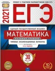 Ященко ЕГЭ 2021 Математика базовый 30 вариантов ФИПИ купить