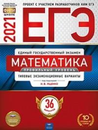 Ященко ЕГЭ 2021 Математика профильный уровень 36 вариантов ФИПИ купить