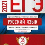 Цыбулько ЕГЭ 2021 Русский язык 36 вариантов ФИПИ купить