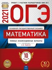 Ященко ОГЭ 2021 Математика 10 вариантов ФИПИ купить